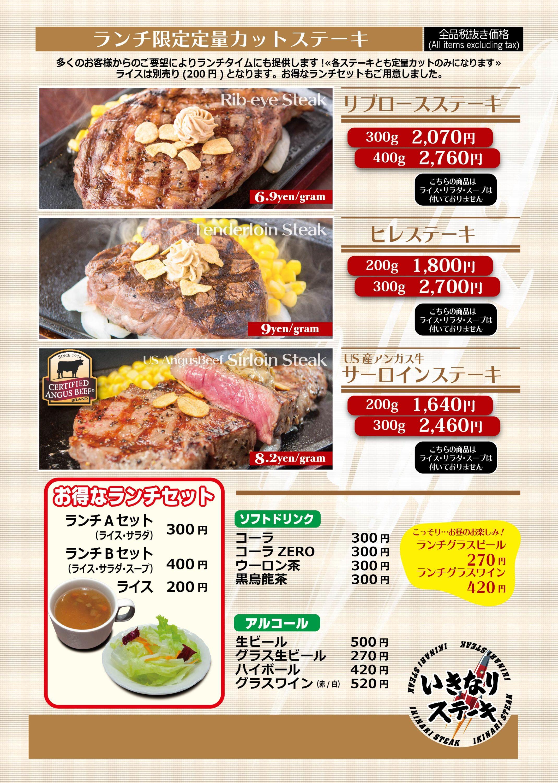 いきなりステーキ7