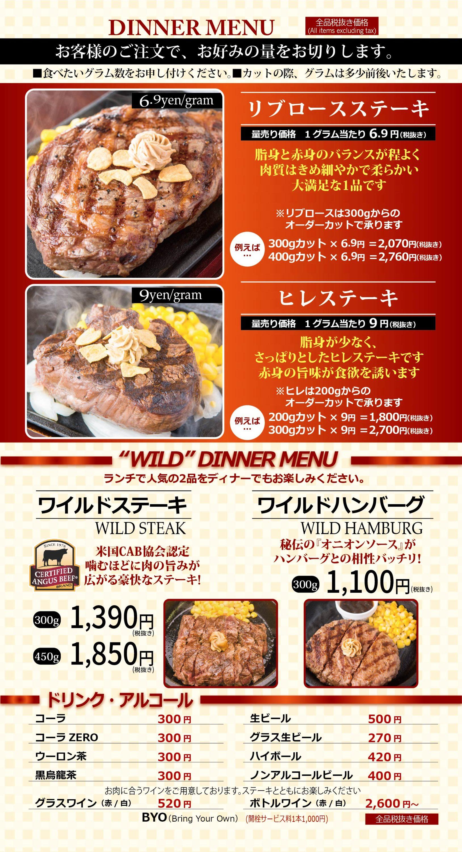 いきなりステーキ10
