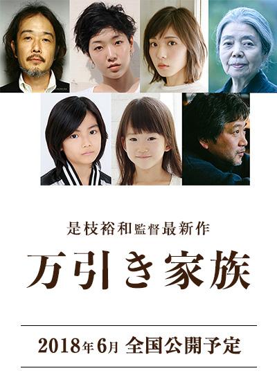 是枝監督の新作映画【万引き家族...