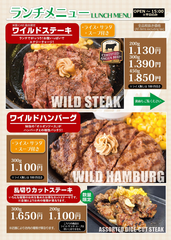 いきなりステーキ6