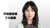戸田恵梨香のフル動画BOSSをスマホで見る!CM広告なしで無料視聴するには!