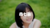 森七菜の映画「最初の晩餐」のフル動画をスマホで見る!CM広告なしで無料視聴するには!