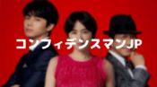 【コンフィデンスマンjpプリンセス編】ネタバレ!コックリの関水渚