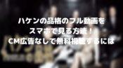 ハケンの品格をフル動画で1話から最終回まで無料で見る方法あります