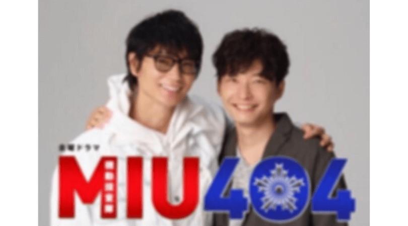【MIU404】ネタバレ!意味とあらすじ・会話が面白い綾野剛と星野源!