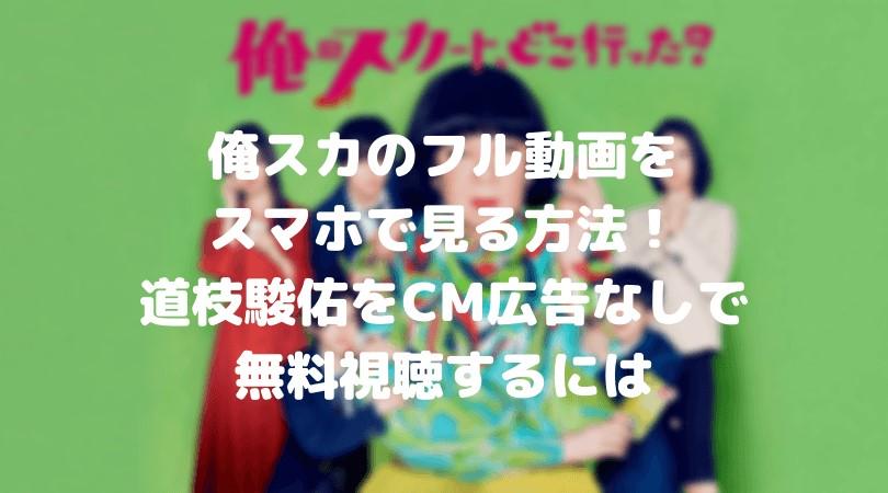 俺スカのフル動画をスマホで見る!道枝駿佑をCM広告なしで無料視聴するには!