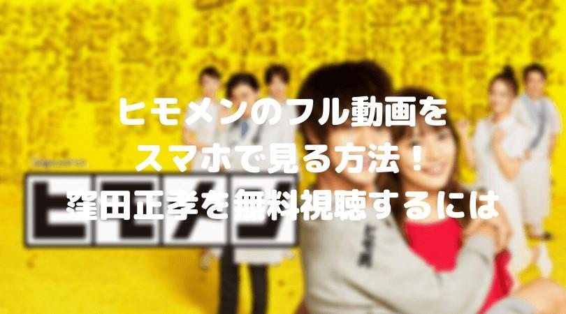 ヒモメンのフル動画をスマホで見る!窪田正孝をCM広告なしで無料視聴するには!