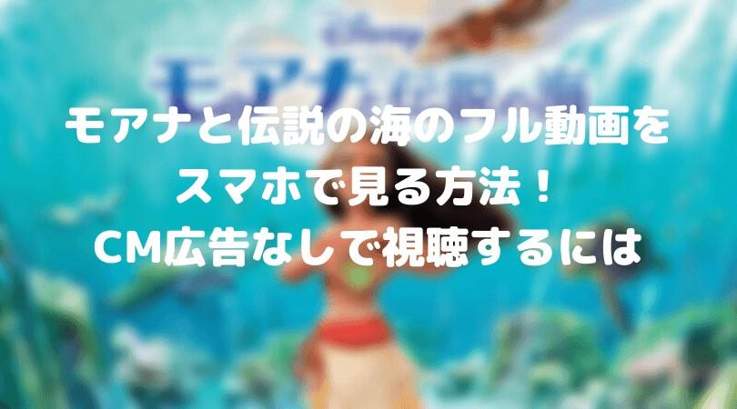 モアナと伝説の海のフル動画をスマホで見る!CM広告なしで視聴するには!
