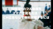 陰陽師1のフル動画をスマホで見る!CM広告なしで無料視聴するには!
