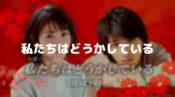 私たちはどうかしているネタバレ・最終回結末は衝撃の犯人・七桜が再婚する?