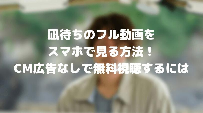 凪待ちのフル動画をスマホで見る!CM広告なしで無料視聴するには!