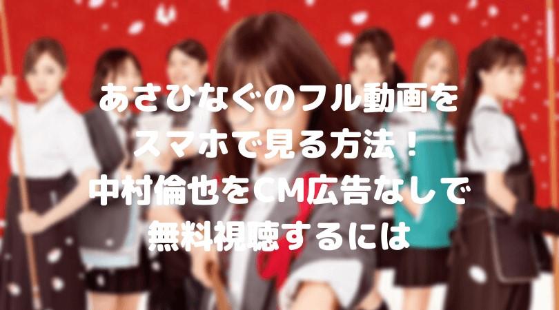 あさひなぐのフル動画をスマホで見る!中村倫也をCM広告なしで無料視聴するには!