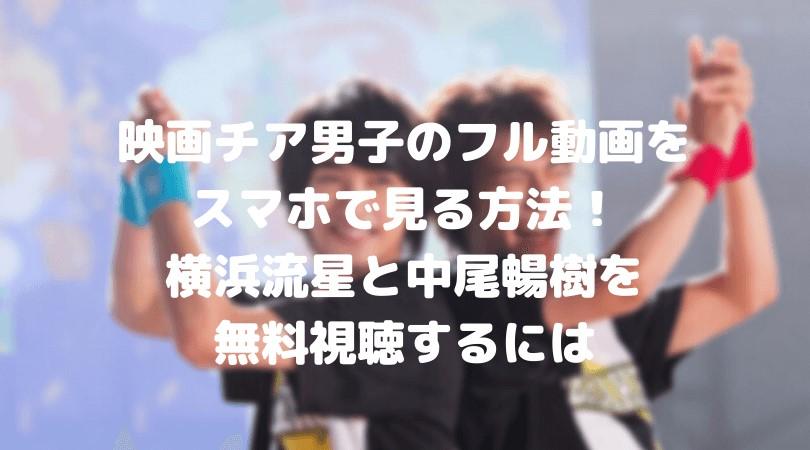 チア男子のフル動画をスマホで見る!横浜流星や中尾暢樹を無料視聴するには