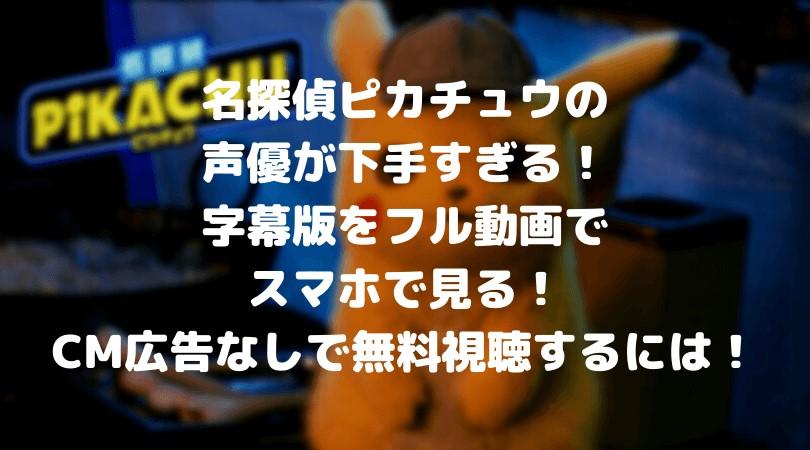 名探偵ピカチュウの声優が下手すぎる!字幕版をフル動画でスマホで見る!CM広告なしで無料視聴するには!