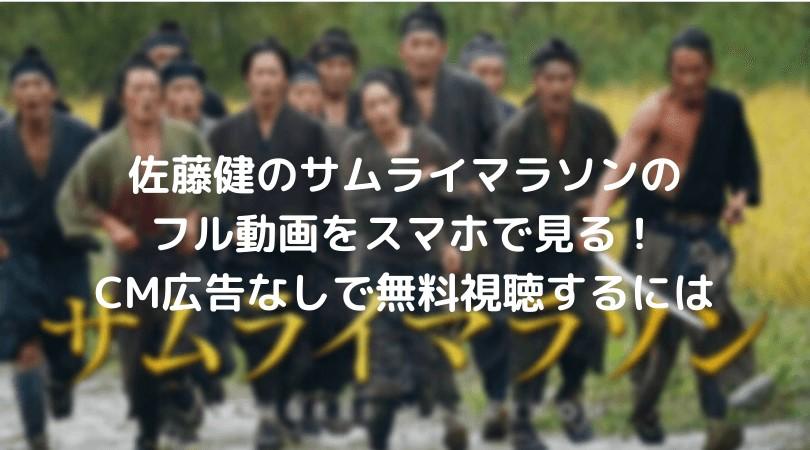 佐藤健のサムライマラソンのフル動画をスマホで見る!CM広告なしで無料視聴するには!
