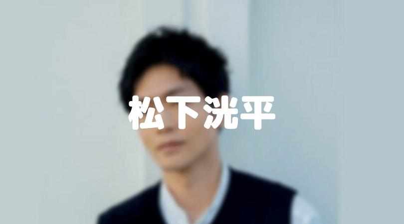 【素敵な選タクシー】松下洸平が出演!再放送の理由はなぜ?何話まで?