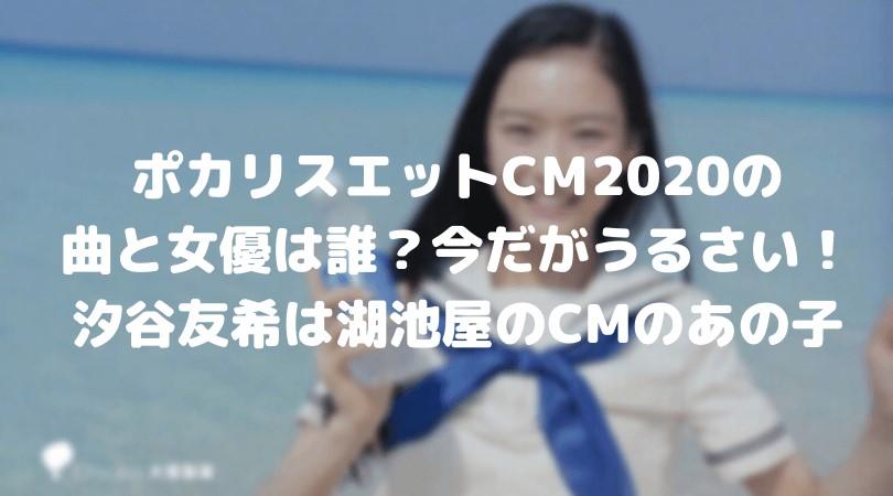 【ポカリスエットCM2020】曲と女優は誰?今だがうるさい!汐谷友希は湖池屋のCMのあの子!