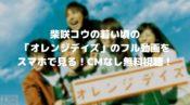 柴咲コウの若い頃のオレンジデイズのフル動画をスマホで見る!CM広告なしで無料視聴するには