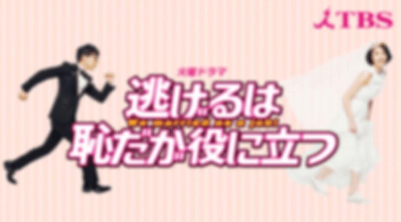 逃げ恥続編の結末をネタバレ!百合ちゃんの病気とみくりの妊娠出産!