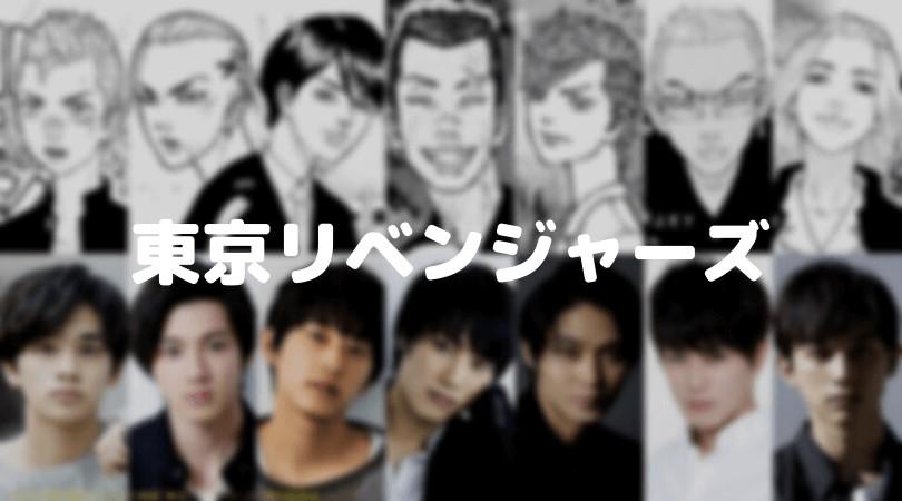 東京リベンジャーズのマイキーの代役は誰?吉沢亮は公開延期で出演できない可能性大!