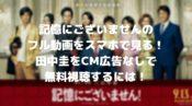 記憶にございませんのフル動画をスマホで見る!田中圭をCM広告なしで無料視聴するには!