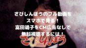 さびしんぼうのフル動画をスマホで見る!富田靖子をCM広告なしで無料視聴するには!
