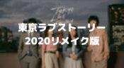 東京ラブストーリー2020ネタバレ!2話はリカの名言に伊藤健太郎のベッドシーン!