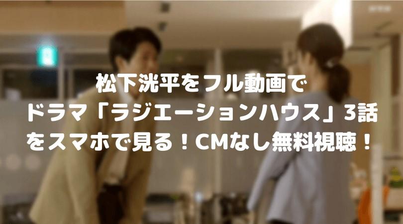 松下洸平をフル動画でドラマ「ラジエーションハウス」3話をスマホで見る!CM広告なしで無料視聴するには!