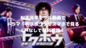 松下洸平をフル動画でドラマ「トクボウ」をスマホで見る!CM広告なしで無料視聴するには!