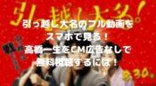 引っ越し大名のフル動画をスマホで見る!高橋一生をCM広告なしで無料視聴するには!