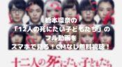 橋本環奈の12人の死にたい子どもたちのフル動画ををスマホで見る!CM広告なしで無料視聴するには!