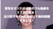 家売るオンナの逆襲のフル動画をスマホで見る!北川景子をCM広告なしで無料視聴するには!