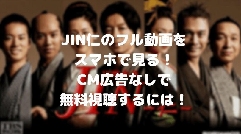 JIN仁のフル動画をスマホで見る!CM広告なしで無料視聴するには!