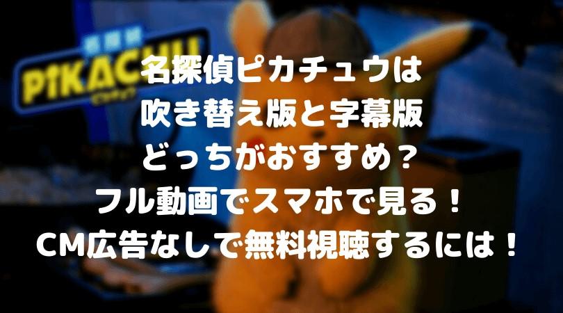 名探偵ピカチュウは吹き替え版と字幕版どっちがおすすめ?フル動画をスマホで見る!CM広告なしで無料視聴するには!