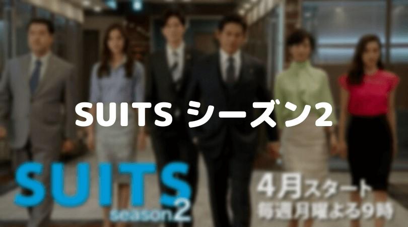 【スーツ2】ネタバレ!最終回の結末は上杉と対決して2人が別れる