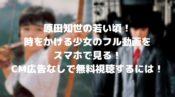 原田知世の若い頃!昔の映画「時をかける少女」のフル動画をスマホで見る!CM広告なしで無料視聴するには!