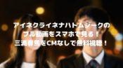 アイネクライネナハトムジークのフル動画をスマホで見る!三浦春馬をCM広告なしで無料視聴するには!
