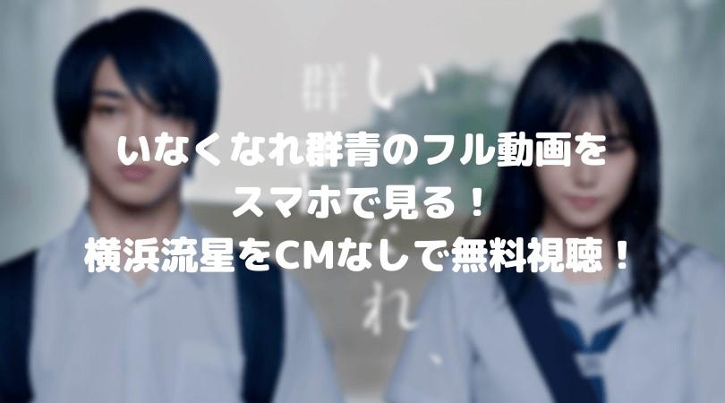 いなくなれ群青のフル動画をスマホで見る!横浜流星をCM広告なしで無料視聴するには!