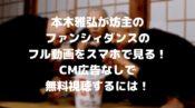 本木雅弘が坊主のファンシィダンスのフル動画をスマホで見る方法!CM広告なしで無料視聴するには!