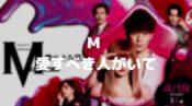 【M愛すべき】ネタバレ!最終回の結末は離婚後にマサと再会する?