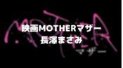 【MOTHER】映画の事件の実話モデル!長澤まさみが黒幕で息子に命令する!