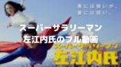 スーパーサラリーマン左江内氏の浜辺美波のフル動画3話をスマホで見る!CM広告なしで無料