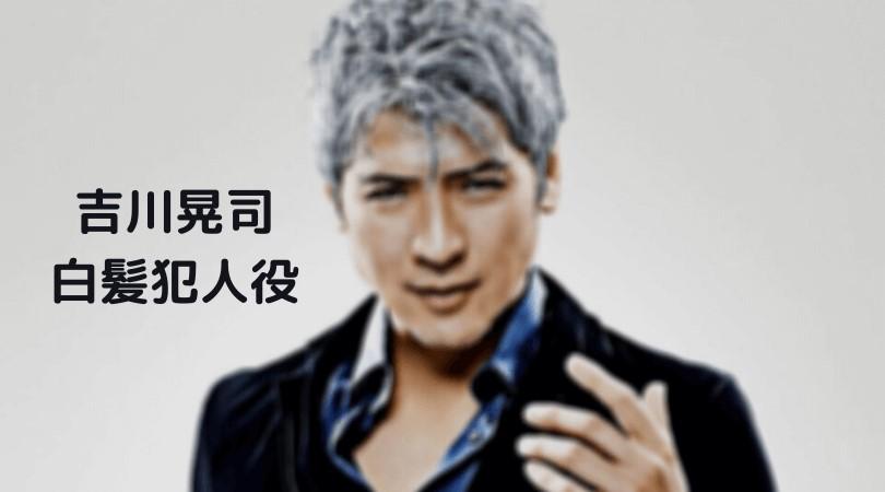 吉川晃司の白髪がかっこいい!犯人役の映画秘密のフル動画をスマホで見る!CM広告なしで無料視聴するには!