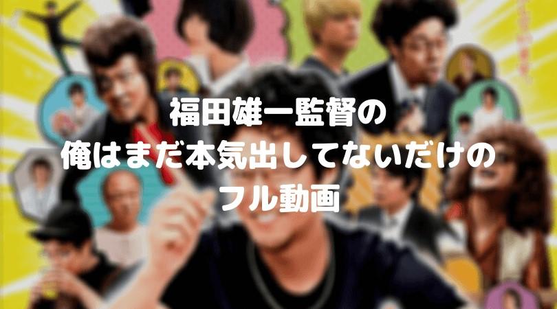 福田雄一監督の俺はまだ本気出してないだけのフル動画をスマホで見る!堤真一をCM広告なしで無料視聴するには!