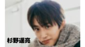 杉野遥亮のドラマ兄に愛されすぎて困ってますのフル動画をスマホで見る!CM広告なしで無料視聴するには!