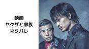 映画【ヤクザと家族】ネタバレ!結末は綾野剛がどの家族を選ぶ?