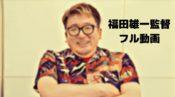 福田雄一の東京DOGSのフル動画をスマホで見る!吉高由里子をCM広告なしで無料視聴するには!