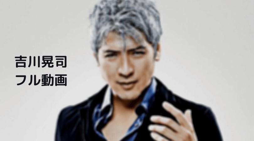 吉川晃司が白髪じゃない!仮面ライダースカルのフル動画をスマホで見る!CM広告なしで無料視聴するには!