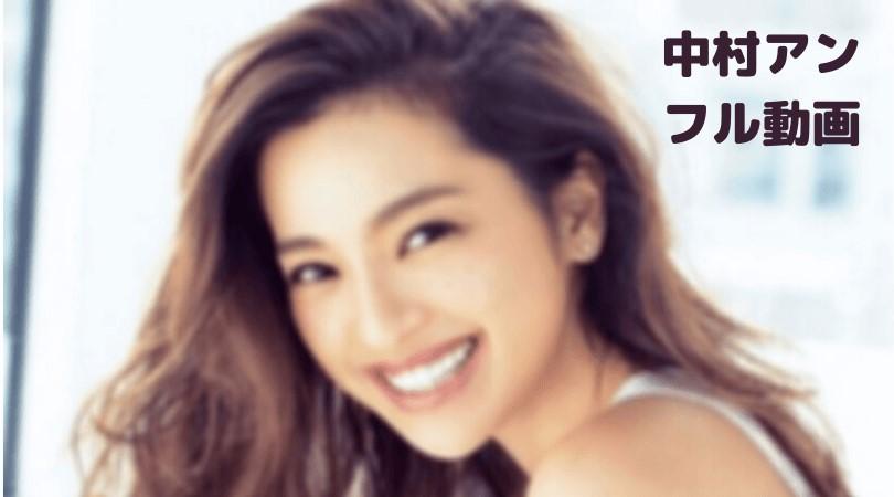 中村アンの突然ですが明日結婚しますのフル動画をスマホで見る!CM広告なしで無料視聴するには!