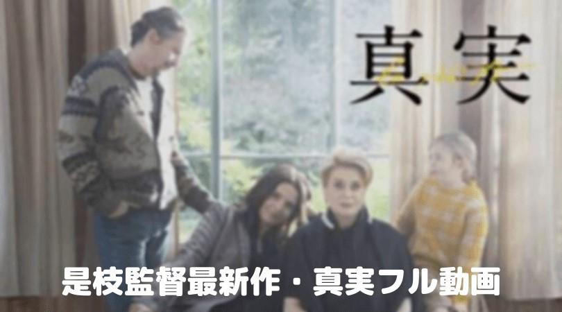 是枝監督の最新作・真実のフル動画をスマホで見る!フランス語字幕版をCM広告なしで無料視聴するには!